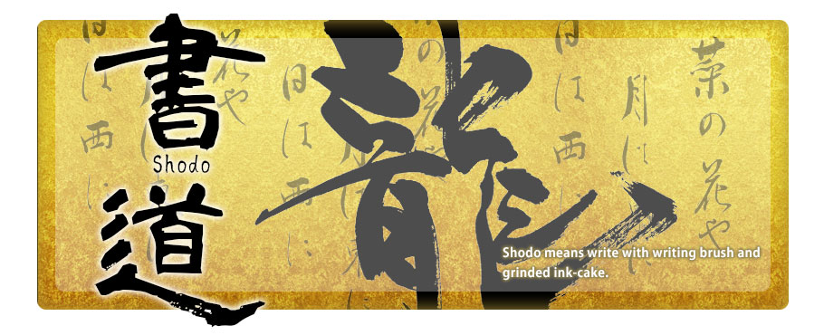 Sghodo shodo means write with writing brush and grinded ink-cake.